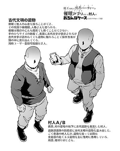 『Fan no Hitori』 Original Hypnotic Application Fantasy Cartoon