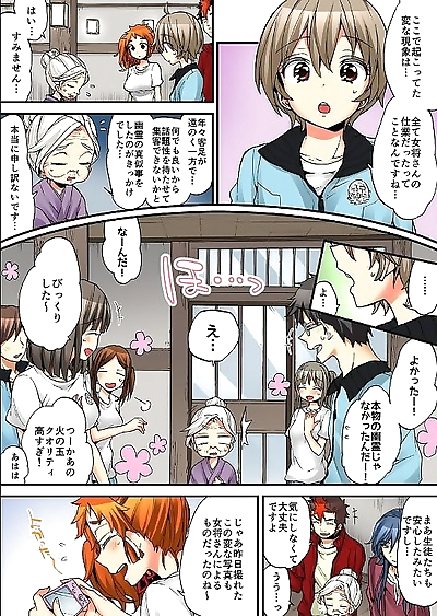 Onna no Karada de iki Sugite Yabai! 8 - part 3