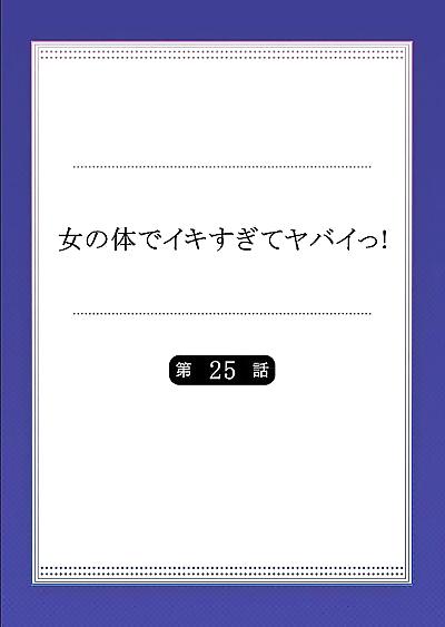 Onna no Karada de iki Sugite Yabai! 9 - part 2