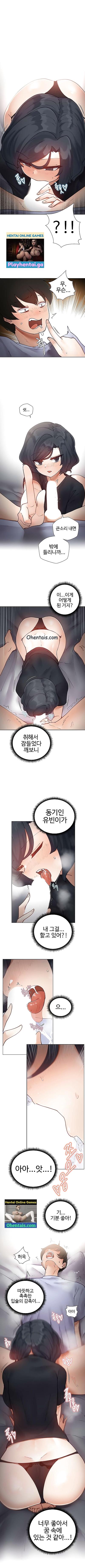 일진녀 과외하기 - ILJINNYEO TUTORING Ch.9 Korean