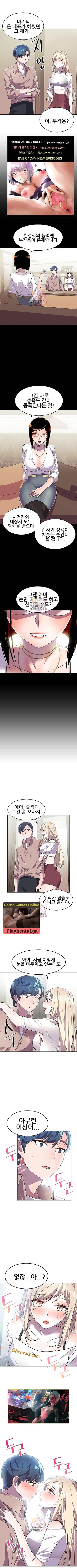 히어로 매니저 - HERO MANAGER Ch. 17-18 Korean